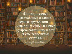 23 апреля - Всемирный день книг и авторского права